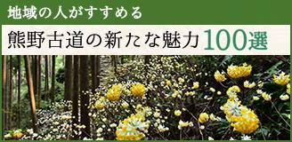 熊野古道の新たな魅力